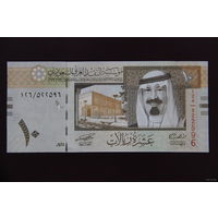 Саудовская Аравия 10 риалов 2007 UNC