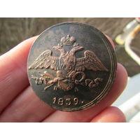 5 копеек 1839. С 1 рубля!