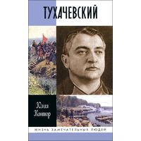 Тухачевский.Жизнь замечательных людей