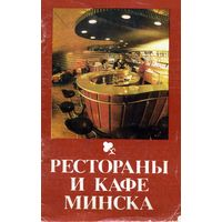 Книга Рестораны и кафе Минска