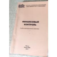 Финансовый контроль Изд-во МИУ М.К.Воробьёв