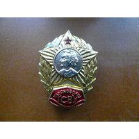 Знак нагрудный. Гвардейское суворовское военное училище. СВУ. Ульяновское ГСВУ. Закрутка.