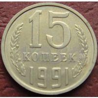 4214:  15 копеек 1991 м СССР
