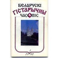 Журнал Беларускi гiстарычны часопiс 1993