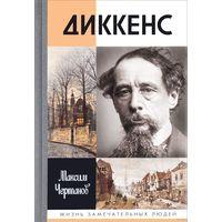 Диккенс, ЖЗЛ. М. Чертанов