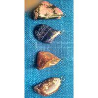Подвески- кулоны крупные декоративные из натуральных полудрагоценных камней. От3 см. до 5 см. 4 шт.