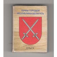 Ельск гербы городов Республики Беларусь. Возможен обмен