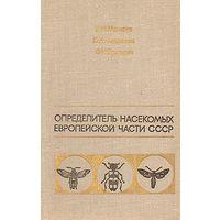 Мамаев. Определитель насекомых европейской части СССР