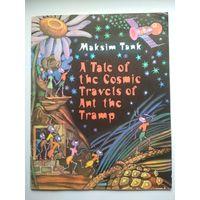 Сказка о космическом путешествии муравья (на англ. языке)