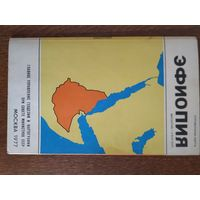 Карта Эфиопия изд.Москва 1977г.