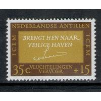 Нидерландские Антилы /1966/ Комитет по Миграции