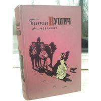 Бранислав Нушич. Избранное (изд.1956г)