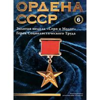 Журнал Ордена СССР номера 1 - 22 на CD и DVD