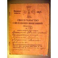 """Царизм """"Свидетельство о явке к исполнению воинской повинности 1894г"""""""