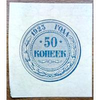 СССР, 50 копеек 1923 год, Р155