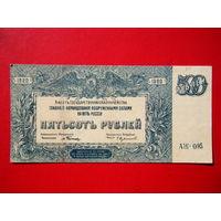 500 рублей 1920г. Вооружённые силы юга России. (ген. Врангель).