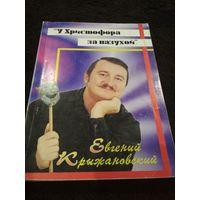 """Крыжановский. У """"Христофора"""" за пазухой"""