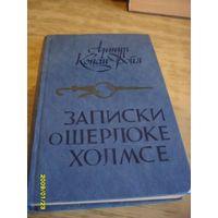 Записки о Шерлоке Холмсе.  Артур Конан Дойл.