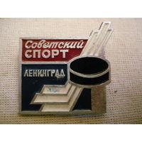 Советский спорт.Ленинград