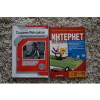 Создание вэб-сайтов (технический бестселлер и Интернет без напряга