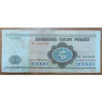 20000 рублей 1994 года, серия АЛ
