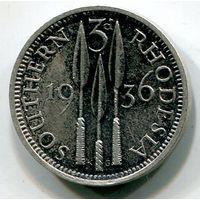 ЮЖНАЯ РОДЕЗИЯ - 3 ПЕНСА 1936