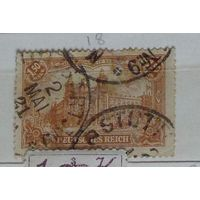 Почтампт в Берлине.  Германский Рейх. Дата выпуска:1920-03-15