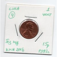 1 цент США 1992 года (#4 без м/д)