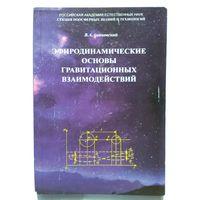 В. А. Ацюковский. Эфиродинамические основы гравитационных взаимодействий.