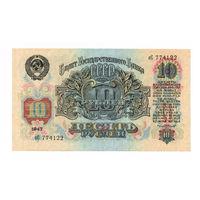 10р. 1947г.16 лент сер.сС
