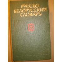 Русско-белорусский словарь -2т
