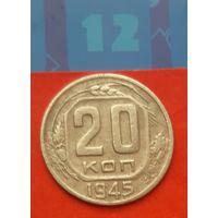 20 копеек 1945 года. СССР.