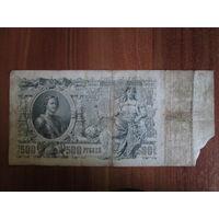 500 рублей 1912г БЭ191765 Шипов-Чихиржин.
