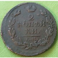 2 копейки 1813 года. Е.М. КМ. Распродажа коллекции .