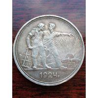 1 рубль 1924г ПЛ