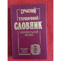 Современный толковый словарь украинского языка