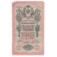 10 рублей 1909 года СЧ 650666  Шипов - Богатырёв...Интересный Номер!!!