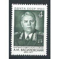 СССР 1980 Маршалы СССР Василевский **
