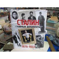 Сталин. Главные документы 1878-1953. Альбом. 2018 г.