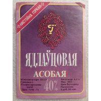 064 Этикетка от спиртного БССР СССР Гомель