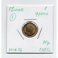 Гвинея - 1 франк 1985 года -1