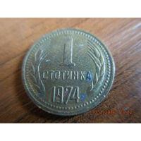 1 стотинка, НРБ, 1974 г.