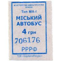 Билет 2015 г. - 4 гривни пригородный автобус РРРФ
