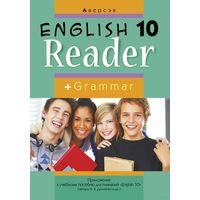 Английский язык. 10 класс. Книга для чтения
