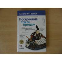 Книга Построение отдела продаж. С нуля до максимальных результатов. (К. Бакшт), 304 стр. Тираж 3000 шт.