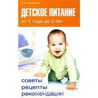 """Хорошая книга для мам по кормлению-""""Детское питание от 1 года до 5 лет. Советы, рецепты, рекомендации"""""""