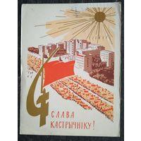 Зеленоў У (Зеленов В.). Слава Кастрычнiку! 1965 г. Падпiсана