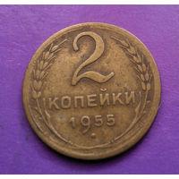 2 копейки 1955 СССР #02