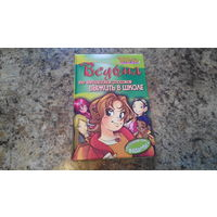 Ведьма - 100 чародейских способов выжить в школе - настольная книга ведьмы