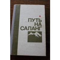 Путь на Саланг. Сборник очерков про воинов-Афганцев. 1987